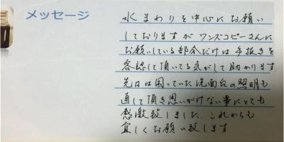 東京都港区 ハウスクリーニング
