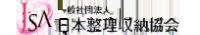 日本整理収納協会