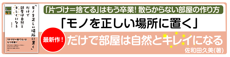 【12月7日発売】佐和田久美(著)「モノを正しい場所に置く」だけで部屋は自然とキレイになる
