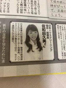佐和田久美,メディア出演