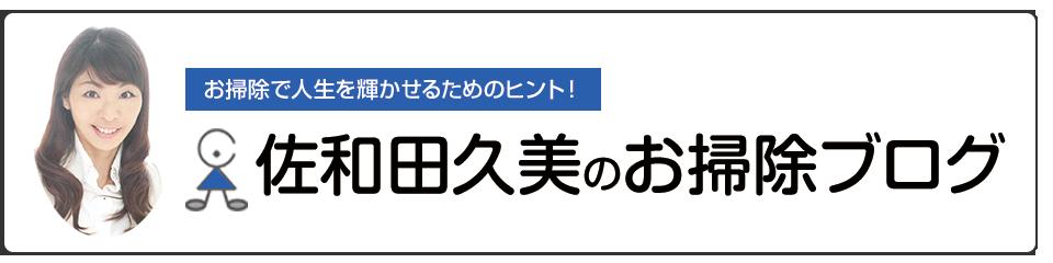 佐和田久美ブログ
