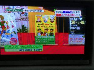 ヒルナンデス!(日本テレビ)