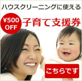 子育て支援券(JHA)